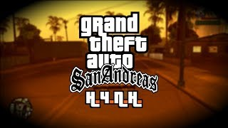 #5 НЕ ЧЕРЕЗ ПРИЗМУ НОСТАЛЬГИИ - GRAND THEFT AUTO: SAN ANDREAS
