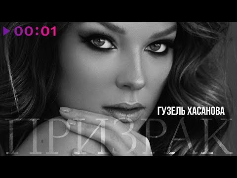 Гузель Хасанова - Призрак | Official Audio | 2019