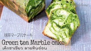 เค้กชาเขียว ลายหินอ่อน, Green Tea Marble Cake