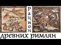 Клим Жуков - Про рацион древних римлян