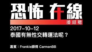 [精華] [嘉賓:Frankie師傅 CarmenBB] 泰國有無性交轉運法呢?〈恐怖在線〉2017-10-12