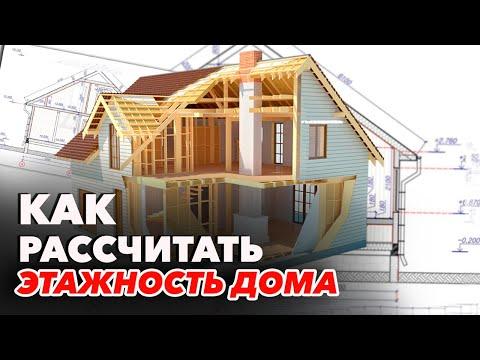 Как правильно рассчитать этажность дома, здания | Расчет этажности дачного дома