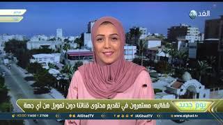 طيف .. تجربة فريدة للمرأة الفلسطينية في مجال الإعلام