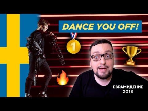 Benjamin Ingrosso - Dance You Off (Sweden) Евровидение 2018 | РЕАКЦИЯ (Reaction) ПОБЕДИТЕЛЬ!?