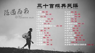 【民谣经典】🌟赵雷🌟房东的猫🌟陈粒🌟网易云音乐播放量最高的30首民谣🌟每一首都是一个故事🌟每一首都值得单曲循环