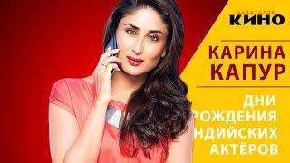 Карина Капур — Дни рождения индийских актеров