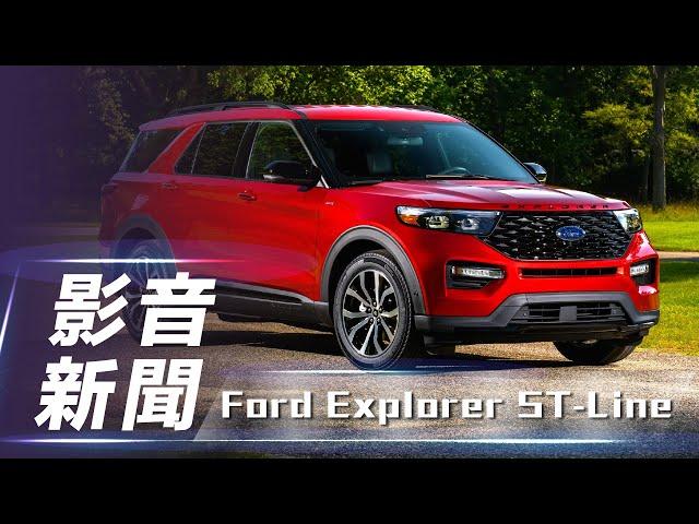【影音新聞】Ford Explorer |新增 ST-Line車型 美規中大型休旅車登場【7Car小七車觀點】