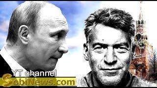 Путин ничего хорошего не сделал, долой! - Артемий Троицкий. Тевосян и SobiNews.com