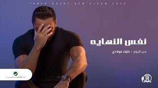 Tamer Hosny ... Nafs El Nehaya - 2020   تامر حسني ... نفس النهاية