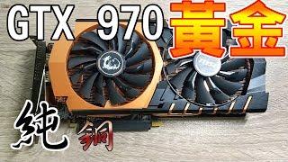 【Huan】這批很純! 微星GTX 970黃金限量版開箱|純銅散熱器