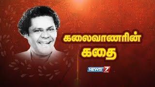 கலைவாணர் என்.எஸ்.கிருஷ்ணனின் கதை | Story of N.S.Krishnan | News7 Tamil