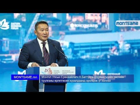 Монгол Улсын Ерөнхийлөгч Х.Баттулга Дорнын эдийн засгийн чуулганы өргөтгөсөн хуралдаанд оролцож үг хэллээ