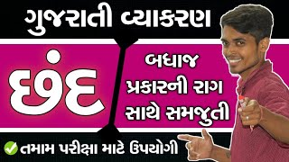 Gujarati Grammar | 10 & 12 GSEB Board / GPSC / PI / Bank / Clark Examination | Detail Explanation