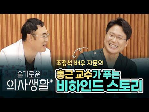조정석 자문의 홍근 교수의 '슬기로운 의사생활' 비하인드 스토리 공개!