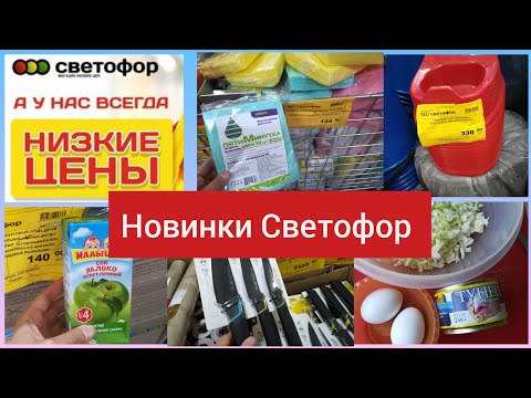 Покупка продуктов на неделю  Магазин низких цен АЛМАТЫ  Светофор магазин алматы