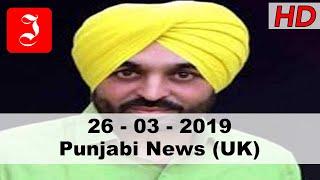 News Punjabi UK 26th March 2019