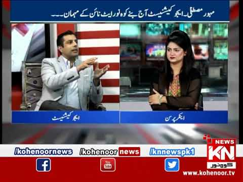 Kohenoor@9 16 July 2019 | Kohenoor News Pakistan