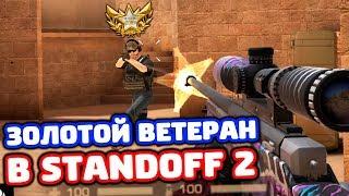 БИТВА ПРОТИВ ЗОЛОТОГО ВЕТЕРАНА В STANDOFF 2!
