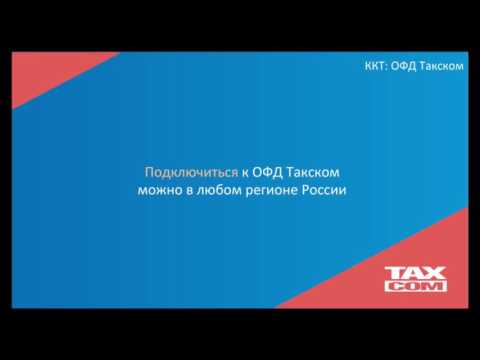 Переход на новую систему ККТ: договор с ОФД для регистрации в ФНС. ОФД Такском