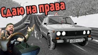 Неадекватный экзамен ПДД у инспектора из АДА! City Car Driving