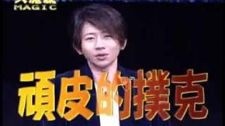 大魔競2007.11.24見證奇的時刻Magic Show--劉謙(1/2)