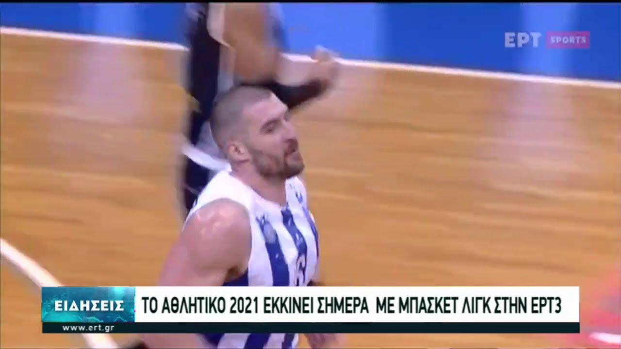 Το αθλητικό 2021 ξεκινά με Basket_League αύριο στην ΕΡΤ3 | 02/01/2021 | ΕΡΤ