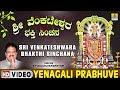 Yenagali Prabhuve - Sri Venkateshwara Bhakthi Sinchana - Kannada Devotional Song