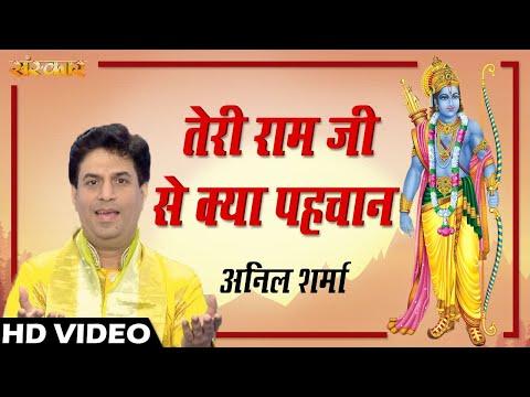 तेरी राम जी से क्या पहचान