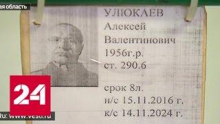 Как сидится Улюкаеву - Россия 24