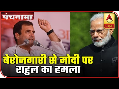 Rahul Gandhi Attacks Modi Govt On Unemployment | ABP News
