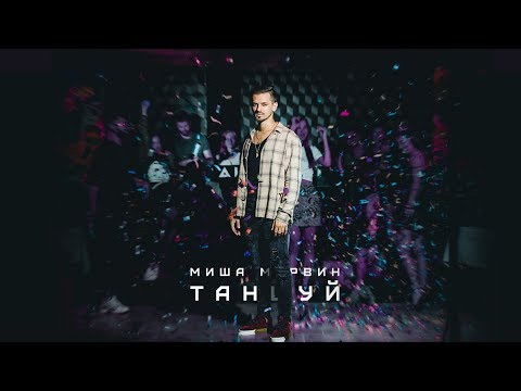 Миша Марвин — Танцуй (Премьера трека, 2018)