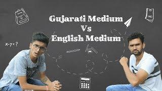 Gujarati Medium Vs English Medium ll DUDE SERIOUSLY