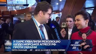Більшість учасників ПАРЄ підтримує Україну - Ар'єв