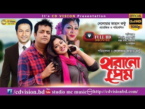 harano prem omar sani moushumi dildar bapparaj bangla new mo
