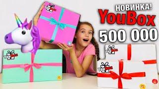 ПОДАРКИ от Юбокс на 500 000 / НОВИНКА ! Распаковка Unicorn Box - сюрприз бокс от YouBox / НАША МАША