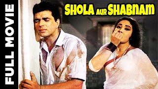 Shola Aur Shabnam 1961 Hindi Full Movie  Dharmendra Tarla Mehta  Hindi Classic Movies