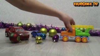 Мультик про елочные игрушки и машинки