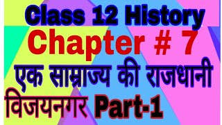 Class#12 history chapter#7 एक साम्राज्य की राजधानी विजयनगर part-1 by satender pratap vijaynagar samr - Download this Video in MP3, M4A, WEBM, MP4, 3GP