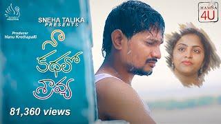 na kathalo sravya Latet telugu love story film 2018 II Sneha Talika presents II by Assipop