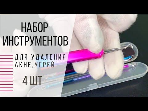 Набор инструментов для удаления акне, угрей (4 штуки) цветные. Чистка кожи лица ᐈ BuyBeauty