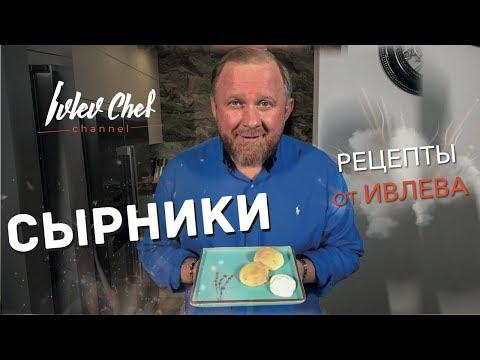 Рецепты от Ивлева  - СЫРНИКИ видео
