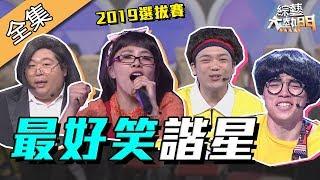 【綜藝大熱門】2019最好笑諧星選拔賽(上)!不好笑就是有罪!? 190619