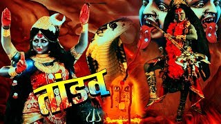 #Tandav - New Upload Hindi Bhakti Full Movie - Download this Video in MP3, M4A, WEBM, MP4, 3GP