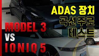 [데일리카] 전기차 ADAS 맞대결, 모델 3 vs 아이오닉 5 곡선도로 주행 테스트