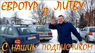 Евротур в Литву. Авто из Литвы.