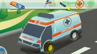 Скорая помощь, пожарная машинка и полицейская: собираем пазлы - игра