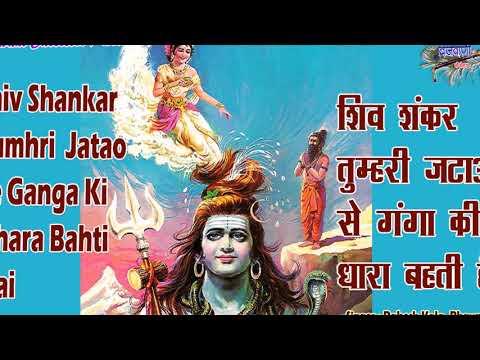 शिव शंकर तुम्हरी जटाओ से