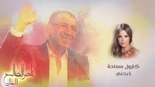 ( كارول سماحة - ذبحني ) الحان - ناصر الصالح