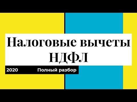 Налоговые вычеты НДФЛ 2020. Самый полный разбор всех возможностей вернуть налог в РФ.