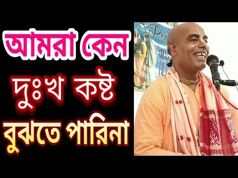 কিভাবে আমরা প্রকৃত শান্তি পেতে পারি? how we become happy in life bengali lecture by kamalapati das